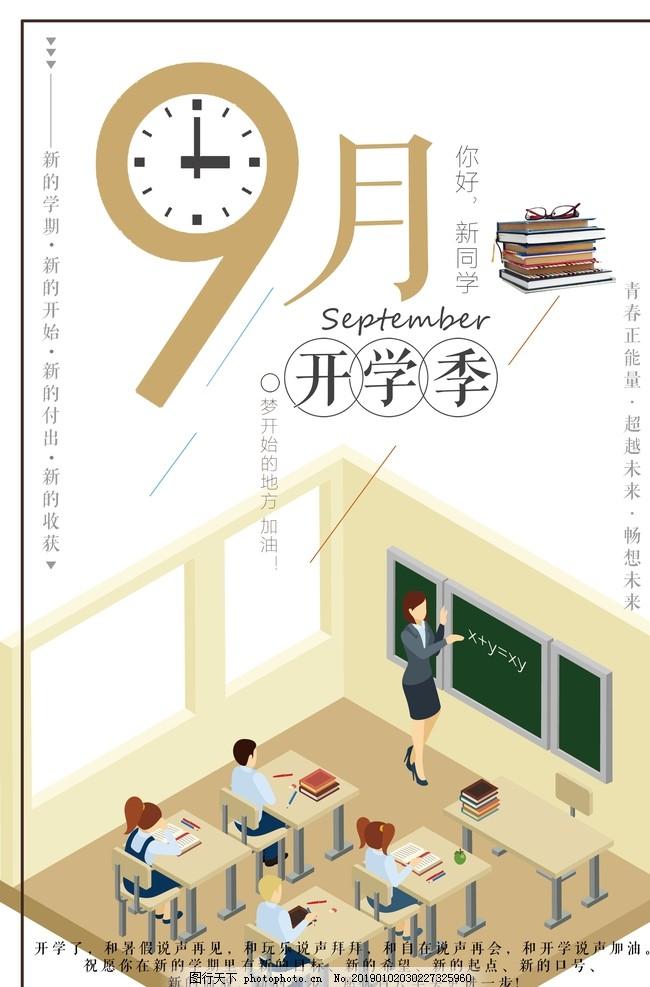 9月开学季