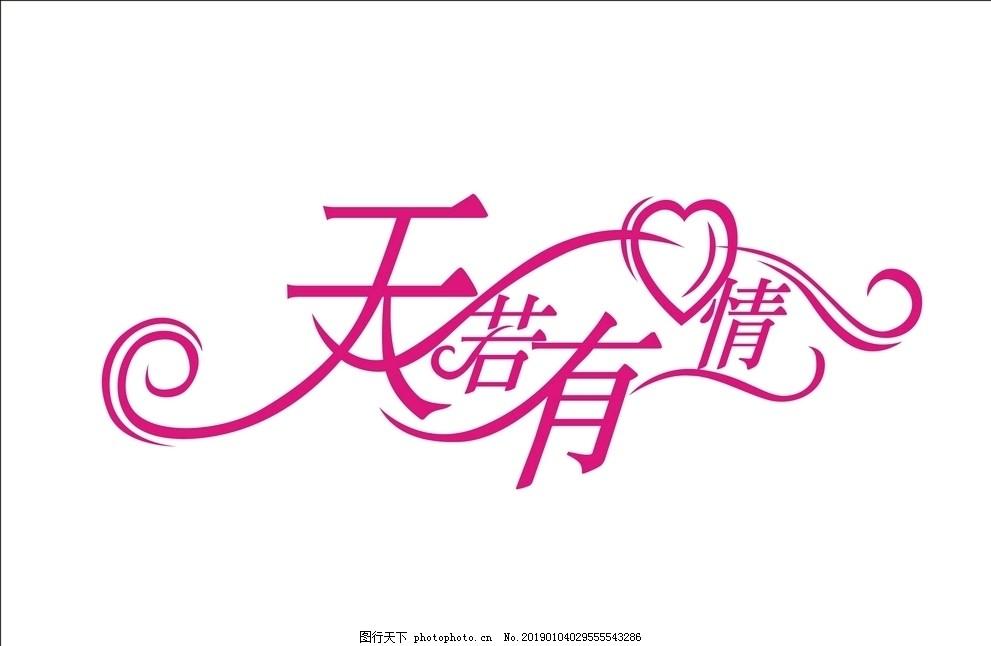 天若有情艺术设计还要字体字设计平面设计比ui设计变形难图片