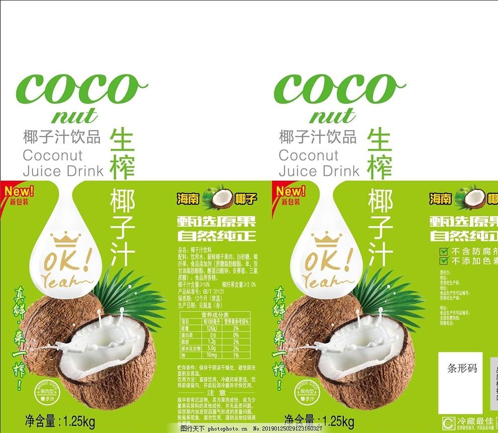 椰子汁标签环境保护创意海报设计图片