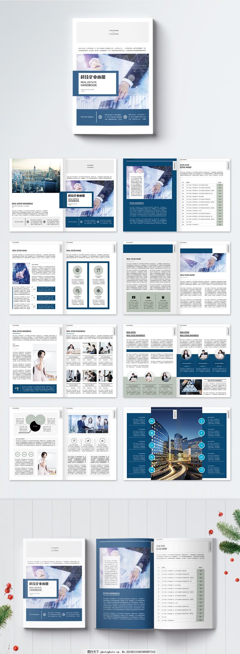 科技企业画册_科技企业画册整套图片_企业画册_画册装帧_图行天下图库