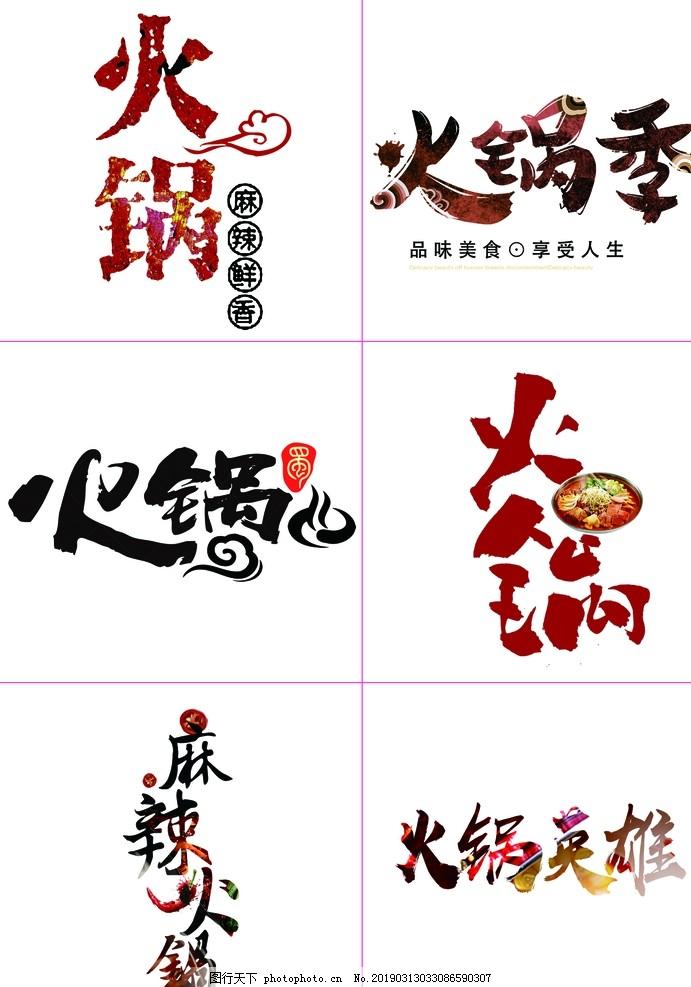 064火锅字体