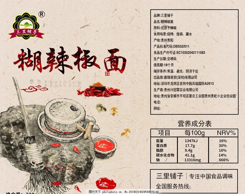 辣椒 蘸料 食品 调料 调味