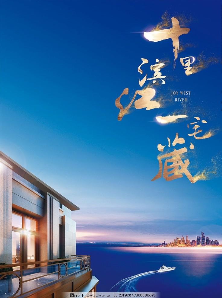 滨江豪宅城市天际线金色海滨江景