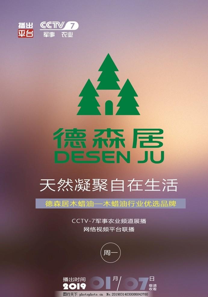 木蜡油海报设计