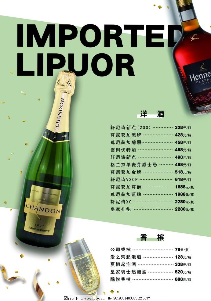 香槟酒水菜单酒水单