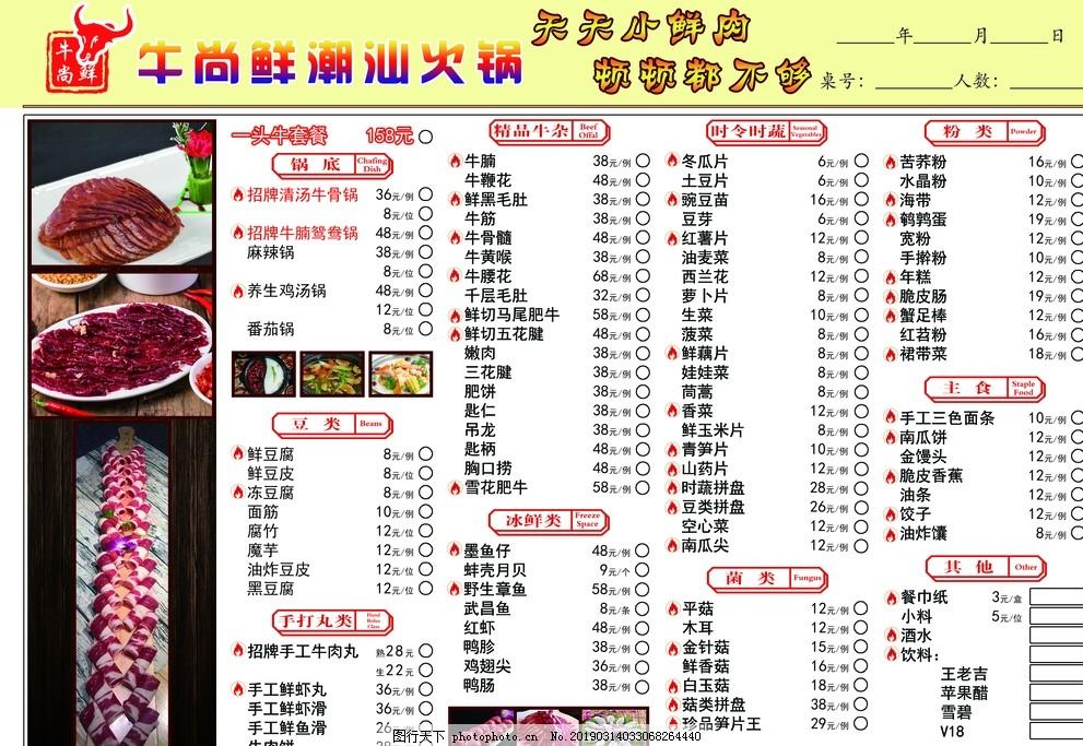 牛肉火锅 重庆火锅
