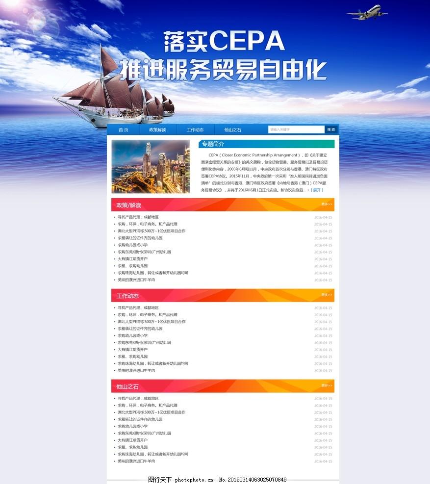 CEPA专题