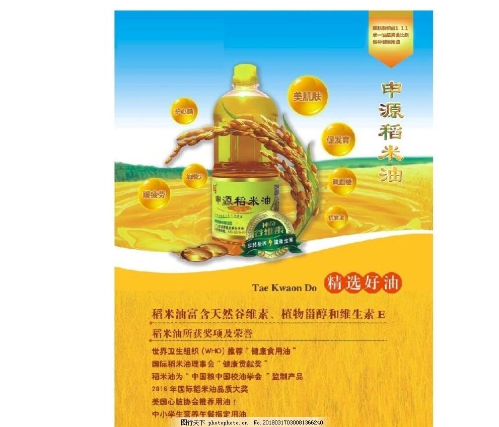 稻米油海报