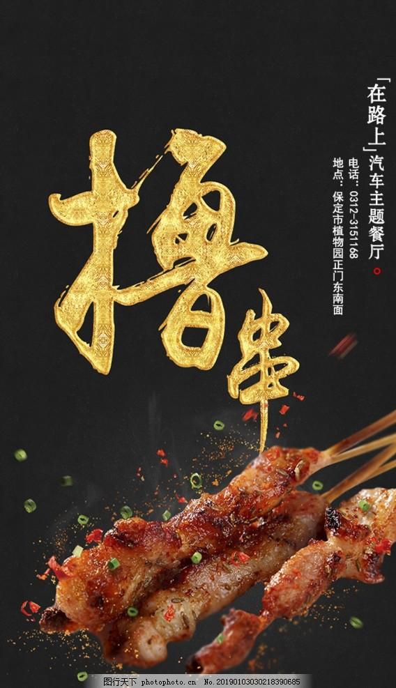 撸串,美食文化,羊肉串,烧烤,家常菜,招牌菜,地方小吃