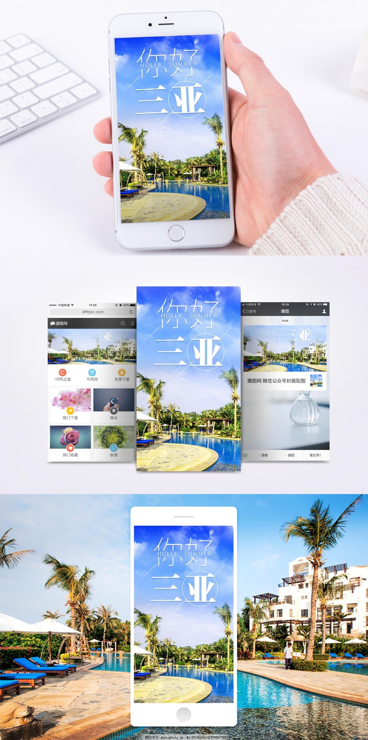 海南三亚手机海报配图,五星级酒店,享受,休息,休闲,放松,旅游