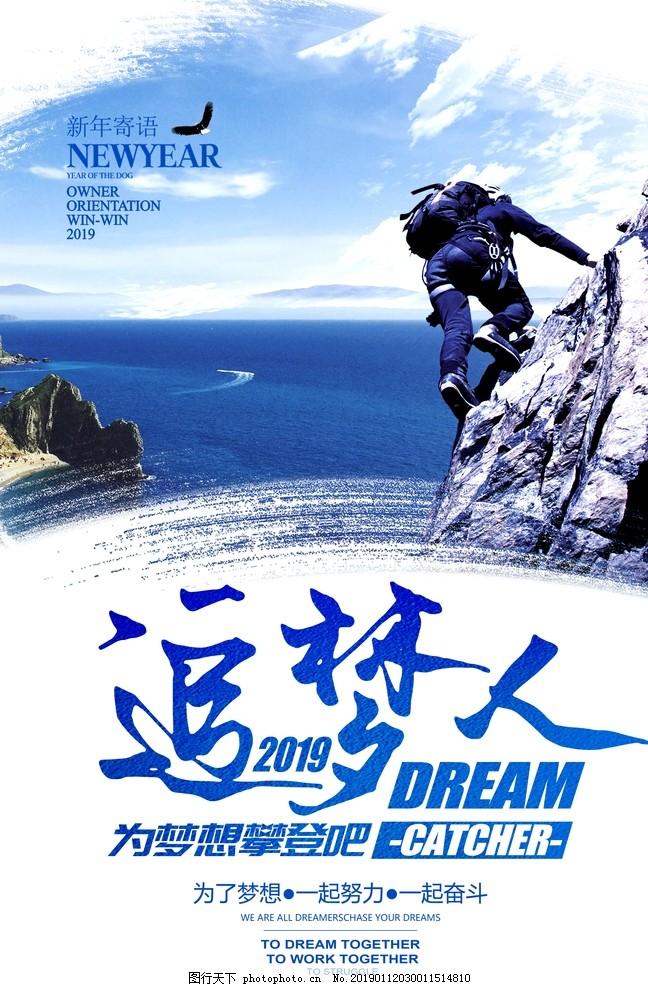 追梦人,超越梦想,青春梦想,梦想起航,梦想启航,放飞梦想,梦想腾飞