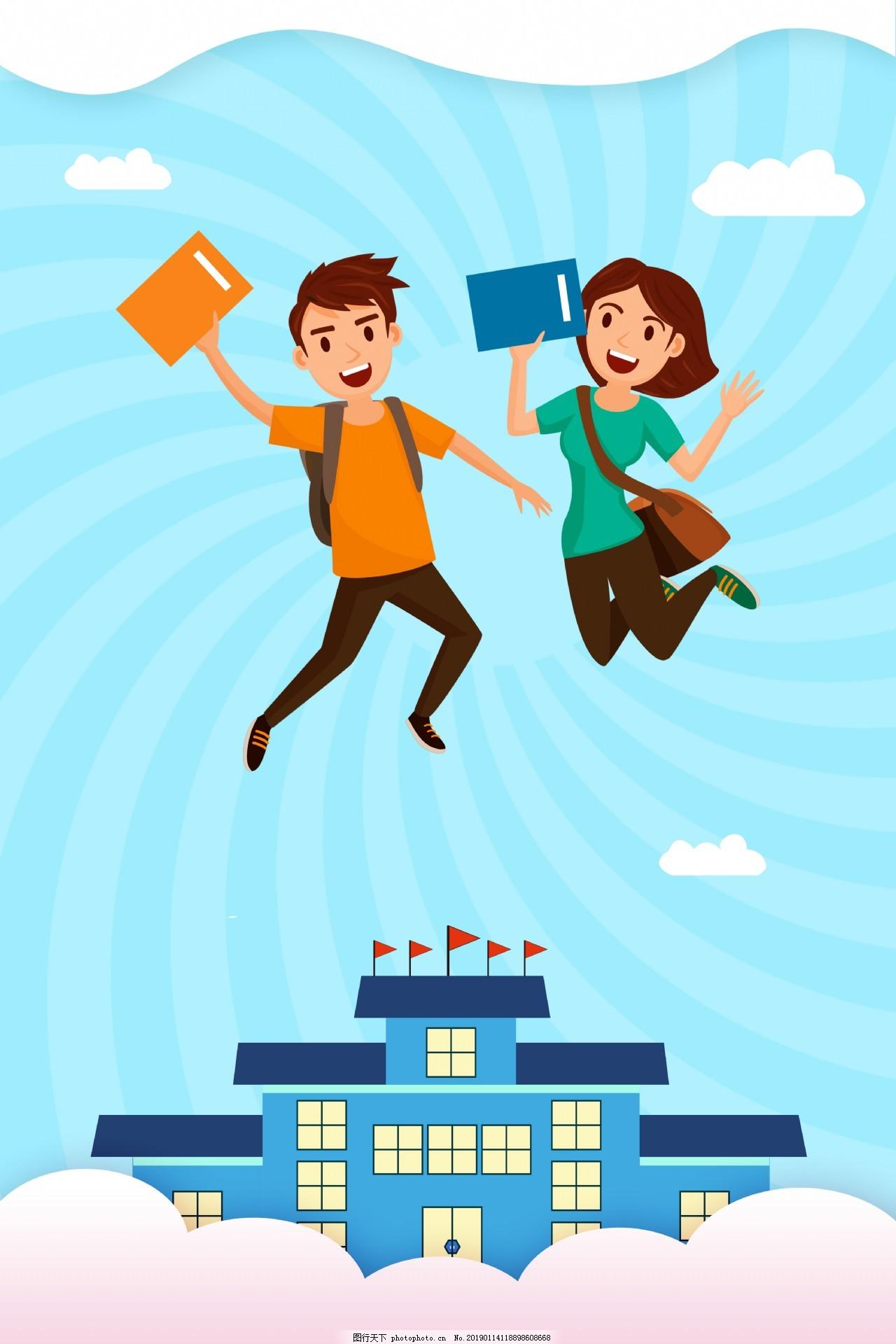 开学领跑新学期海报,开学季,优惠享不停,开学啦,开学献礼,开学海报,开学季促销