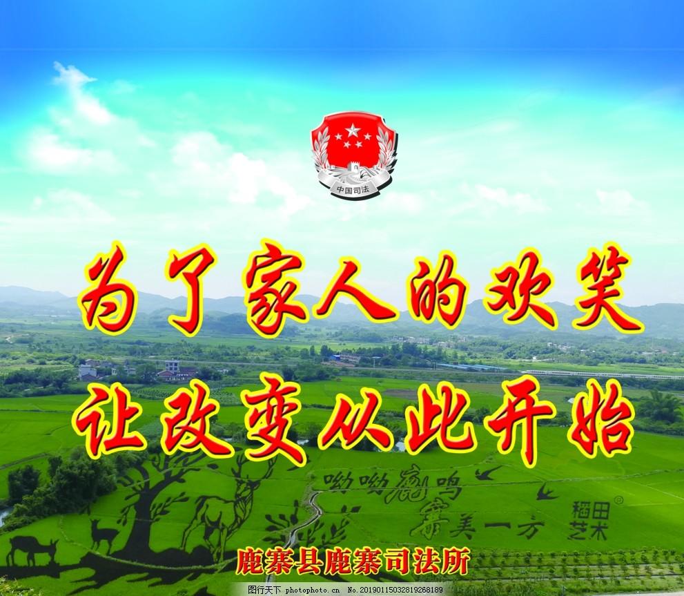 中国司法标语,中国司法LOGO,呦呦鹿鸣,寨美一方,艺术稻田,疾驰的和谐号,蓝天白云