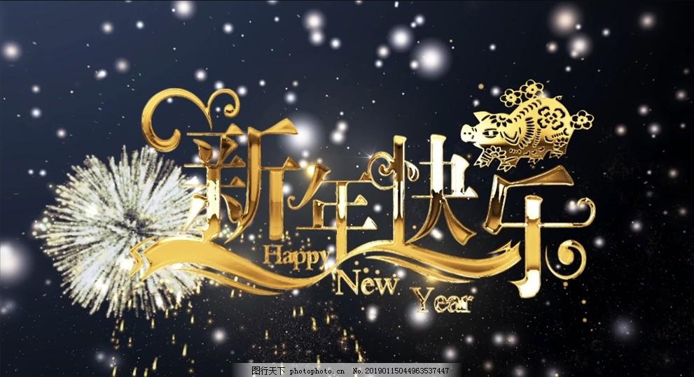 猪年倒计时新年快乐AE模板,企业大拜年,拜年AE模板,猪年祝福,春节祝福,迎新春,晚会拜年