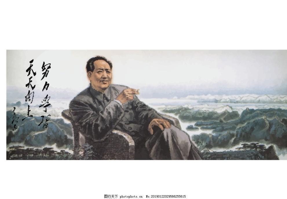 毛主席画像素材,毛主席素材,毛主席挂画,毛主席诗词,毛主席题词,毛主席照片,毛主席学