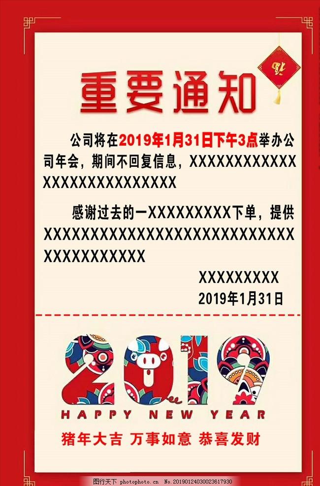 中秋节活动通知模板_重要通知图片_海报设计_广告设计-图行天下素材网