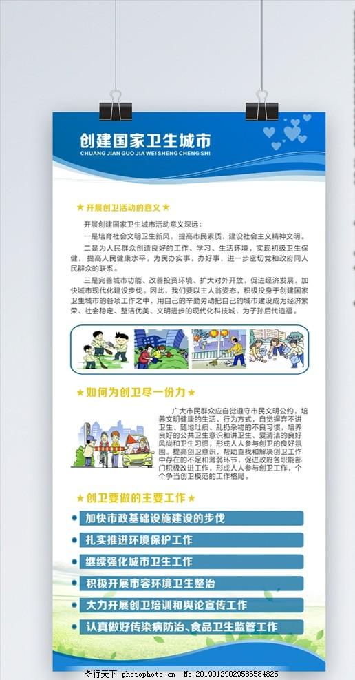 创卫宣传栏展板,城市创建,创卫展板,创卫海报,设计,广告设计,CDR