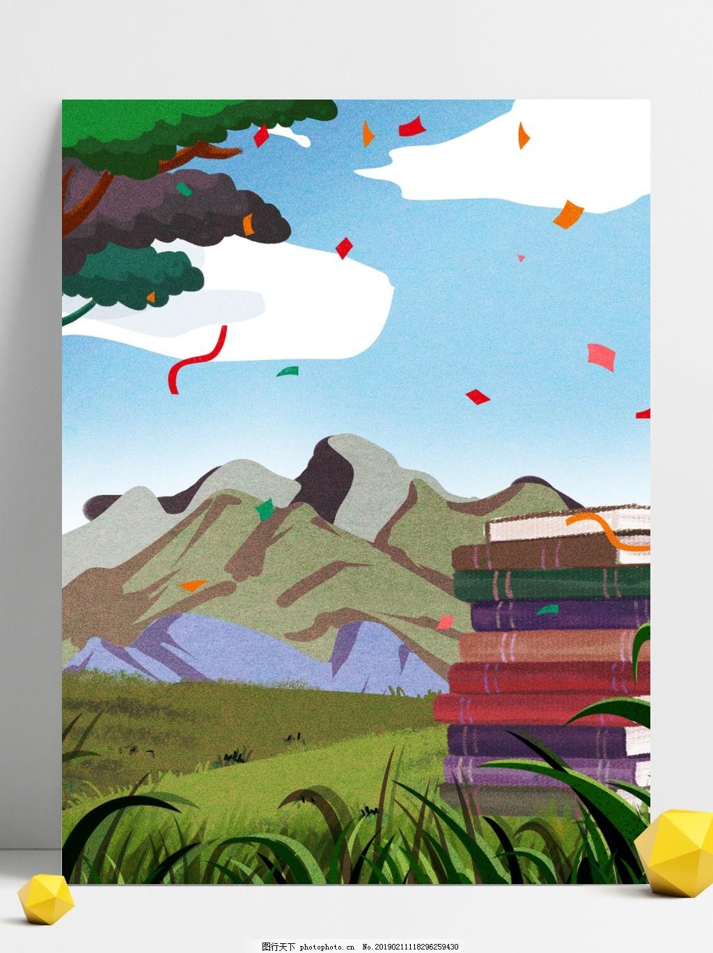 手绘远山书堆背景设计,大树,草地,背景图,创意,彩绘背景,背景展板