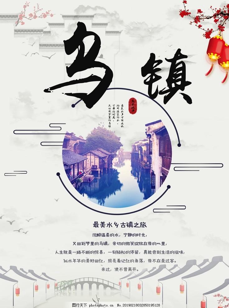 乌镇中国风旅游海报,水墨画,江南,设计,PSD分层素材,风景,100DPI