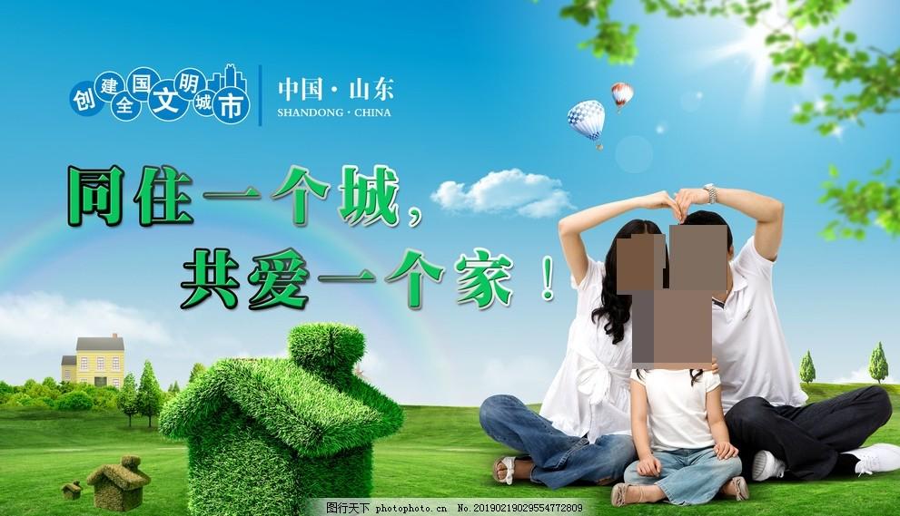 创建国家卫生城市展板,创卫展板,城市建设,绿色,环保,地球,文明