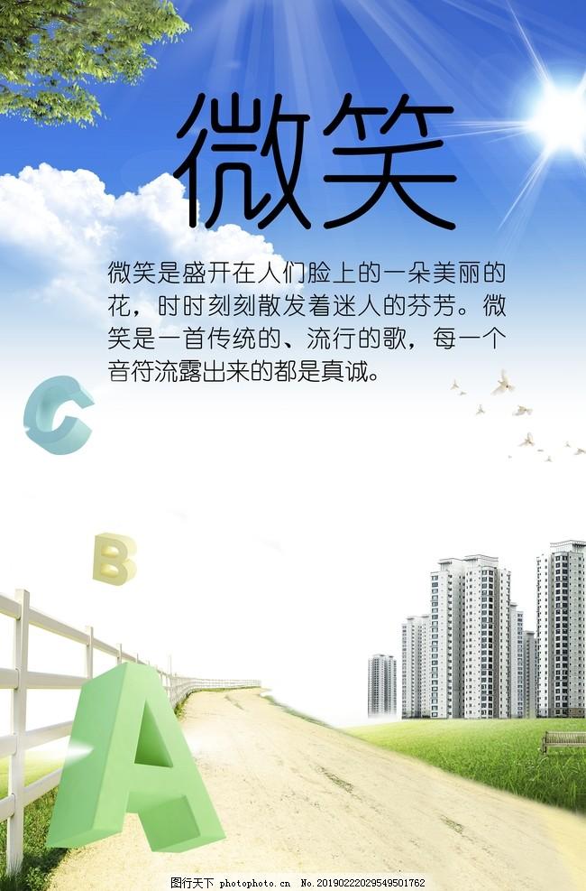 校园文化展板,清新,蓝天白云,环保,城市建设,环卫,创卫展板