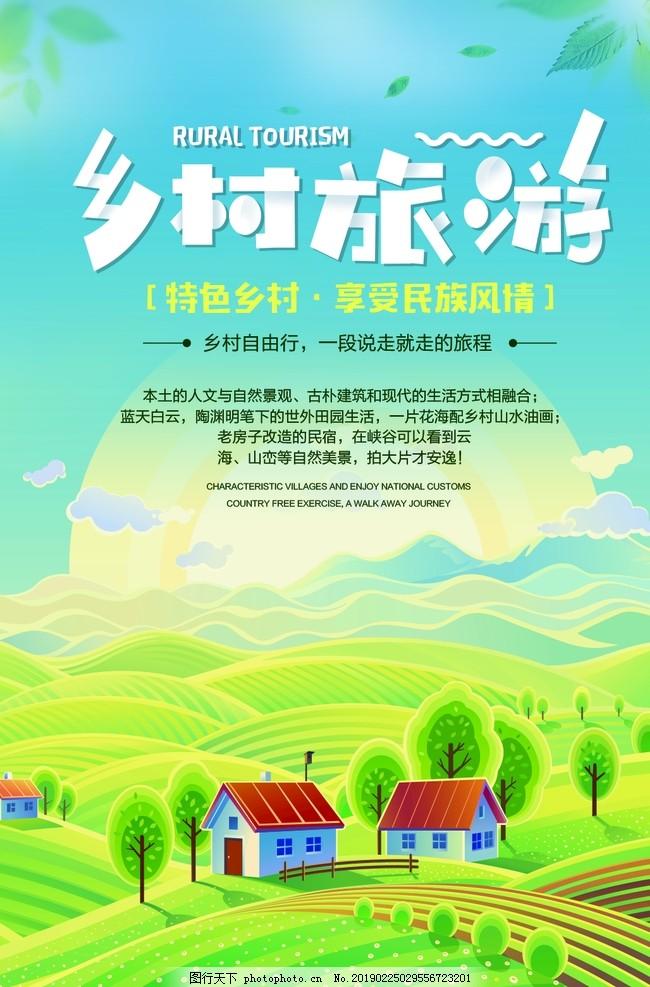 乡村旅游,乡村旅行,旅游海报,旅游展板,农村旅游,农村旅行,美丽乡村