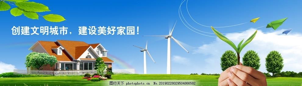 绿色家园,绿色环保,地球,未来,科技,风能,太阳能