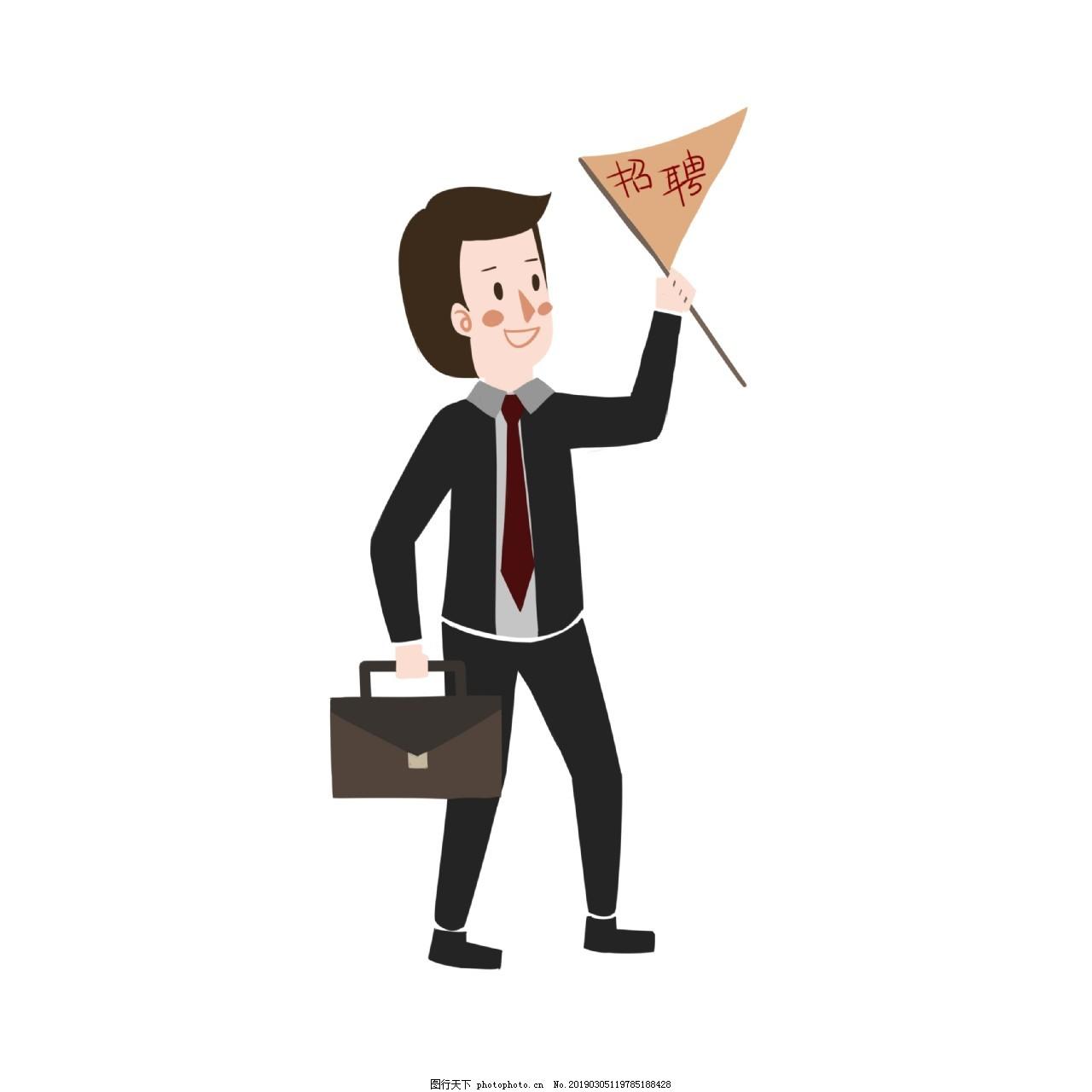 招聘上班族帅气白领,精致,干练,简约大方,薪资待遇,双休,待遇优厚