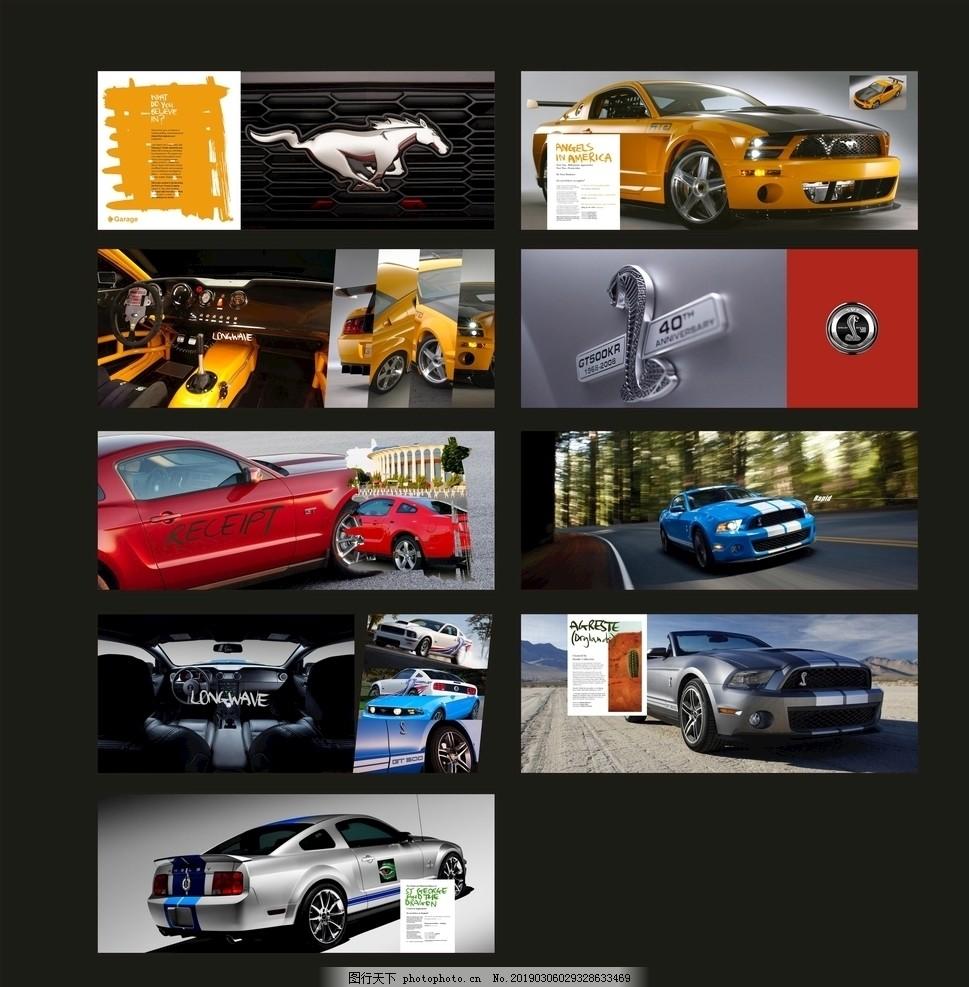 汽车创意画册,车画册设计,广告画册,企业画册,广告设计,CDR