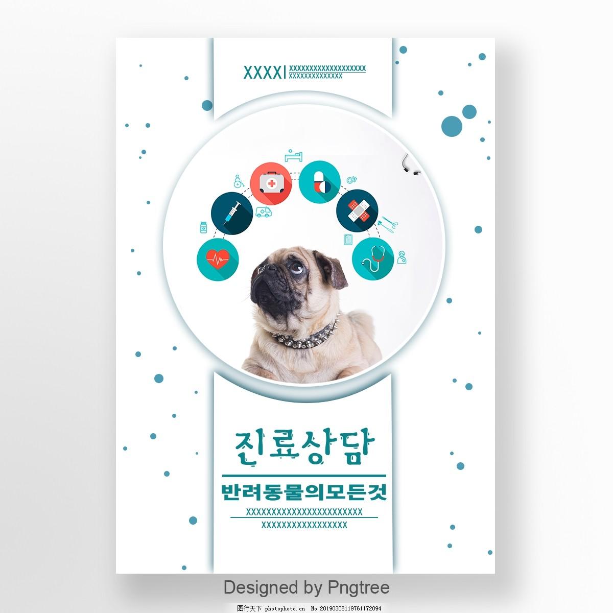 简单又可爱的宠物医院宣传海报,肝脏药物,宠物护理,宠物狗,宠物美,白色