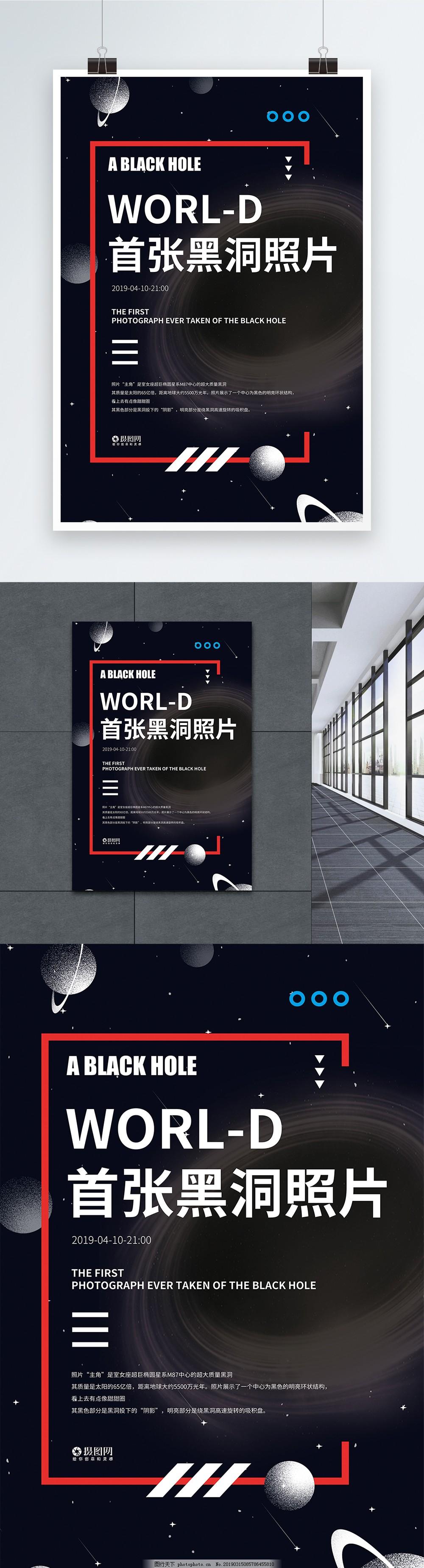 世界首张黑洞照片宣传海报,科技,世界首张照片,宇宙,星空,探索宇宙,探索黑洞