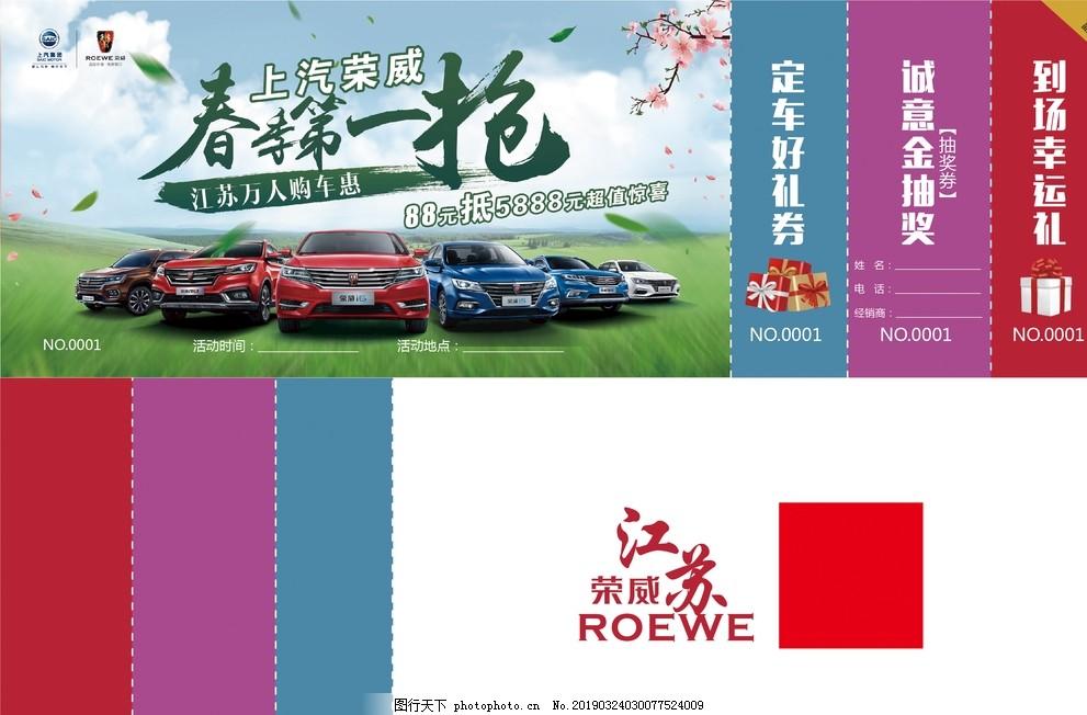 汽车春季第一抢,荣威,博文,设计,广告设计,海报设计,EPS