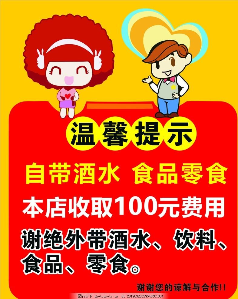卡通人,红色背景,黄色背景,KTV温馨提示,设计,广告设计,CDR