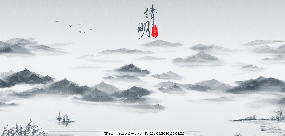 清明水墨中国风背景,下雨,中国风水墨画,山水,山水画,插画,设计